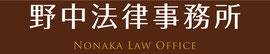 野中法律事務所