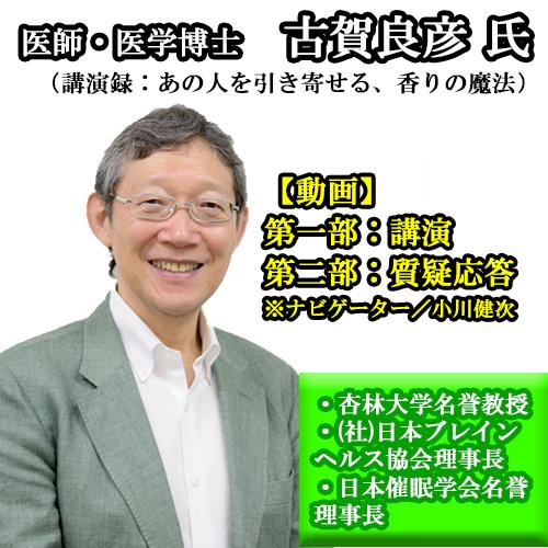 【動画】あの人を引き寄せる、香りの魔法/古賀良彦氏(医師・医学博士)