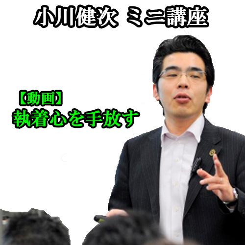 【動画】ミニ講座/執着心を手放す