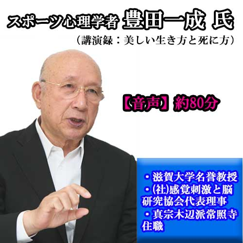 【音声】美しい生き方と死に方/スポーツ心理学者 豊田一成氏